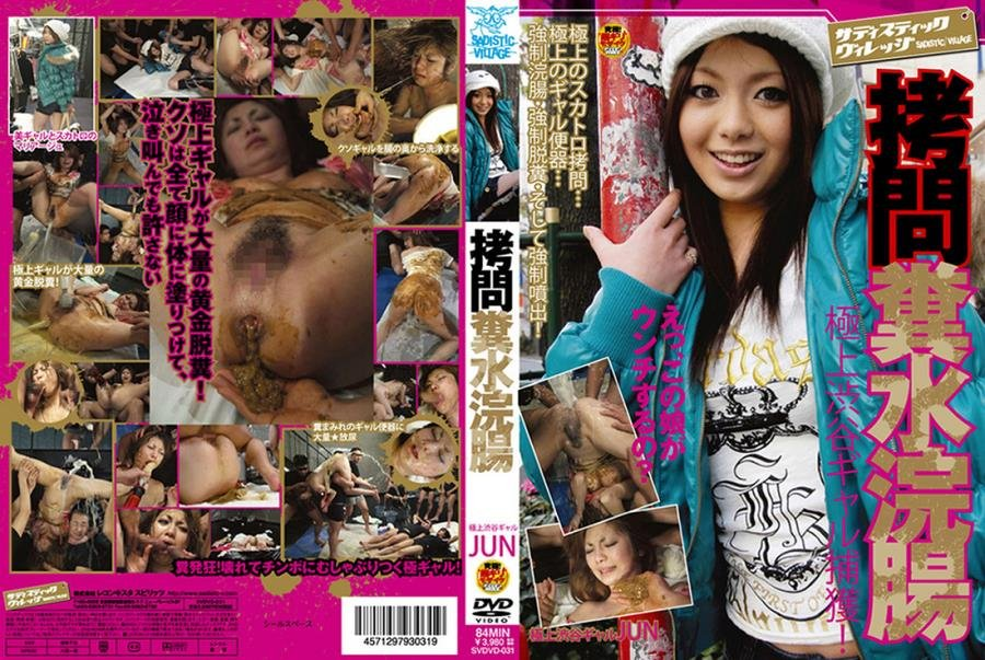 Sadistic Village: (Jun) - Torture Shit Water Enema [SVDVD-031] [DVDRip / 845 MB] - Sex Scat