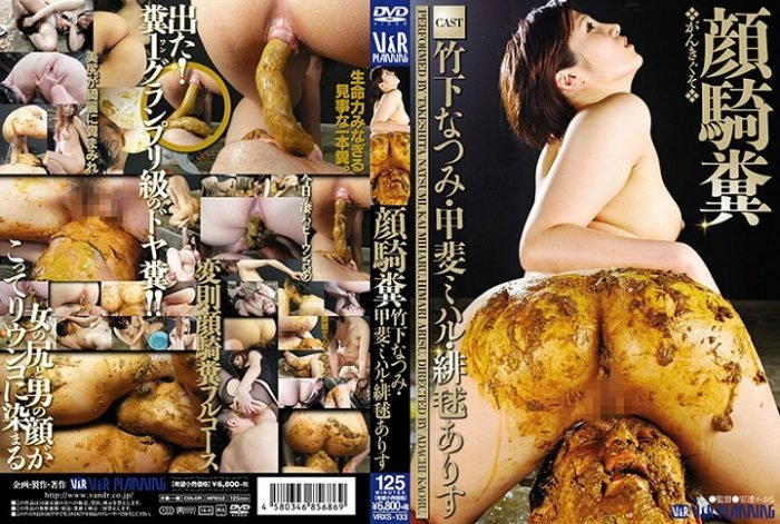 Humiliation Japan: (VRXS-133) - Femdom Food and Feces Rough Face Sitting, V&R Planning [DVDRip] - Scatting, Domination Scat