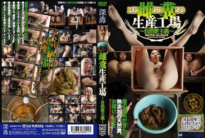 V&R Planning: (Mesukuso) - [VRXS-062] Female Feces Production Factory [DVDRip] - Asian Scat, Scat Humiliation