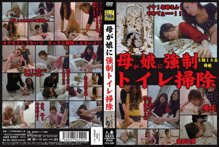 Japan Scat: (Lahaina Tokai) - [LHBY-092] Mother Forced Daughter to Clean the Toilet [DVDRip] - Asian Scat, Domination Scat