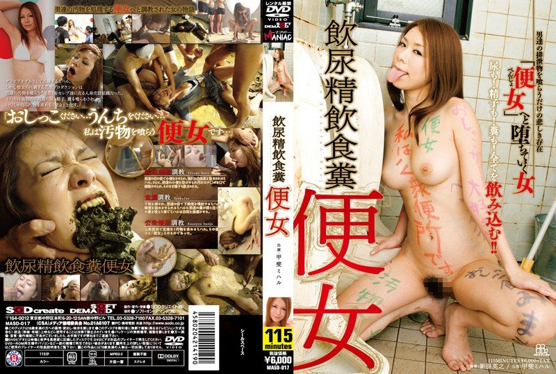 SOD: (Michal Kai) - Woman eating feces accuracy Piss Drinking [DVDRip] - Japan, Fisting
