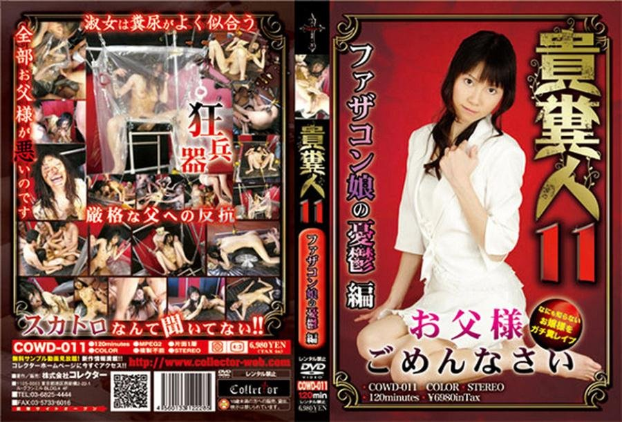Collector: (Japan Girl) - Precious Shit People 11 - 3 [SD] - Humiliation, Japan