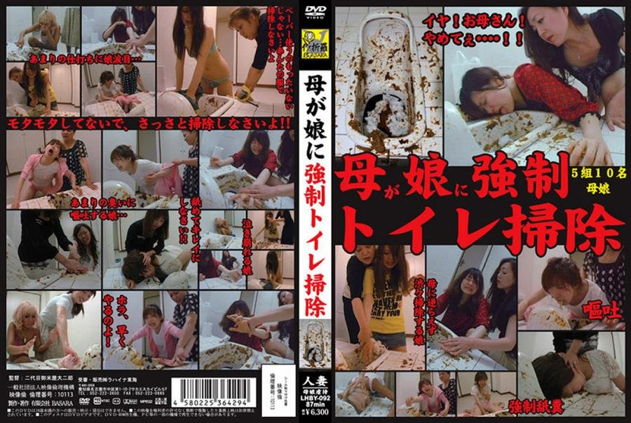 Lahaina Tokai: (LHBY-092) - Mother Forced Daughter to Clean the Toilet [DVDRip] - Japan, Lesbian, Domination