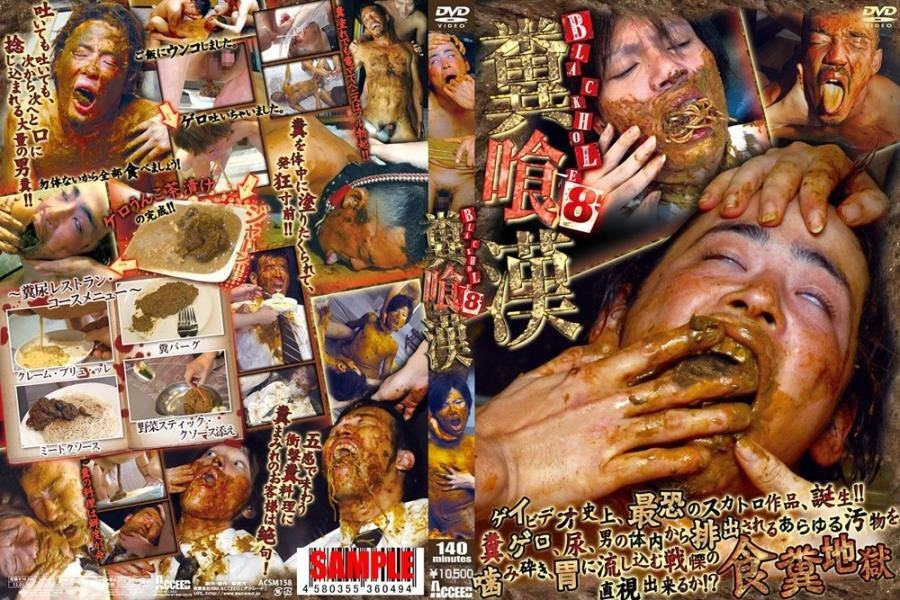 Acceed: (ACSM158) - Black Hole 8 - Men Eat Shit [HDRip] - Threesome, Cumshot, Japan